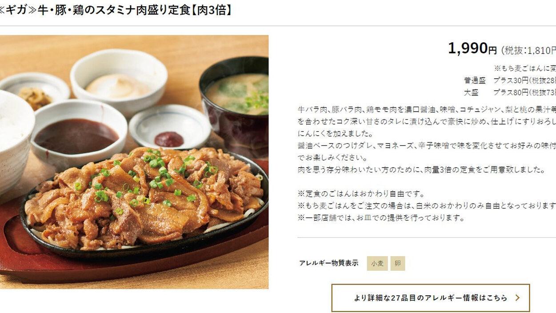 【悲報】やよい軒さん、1食1990円の定食を販売してしまう