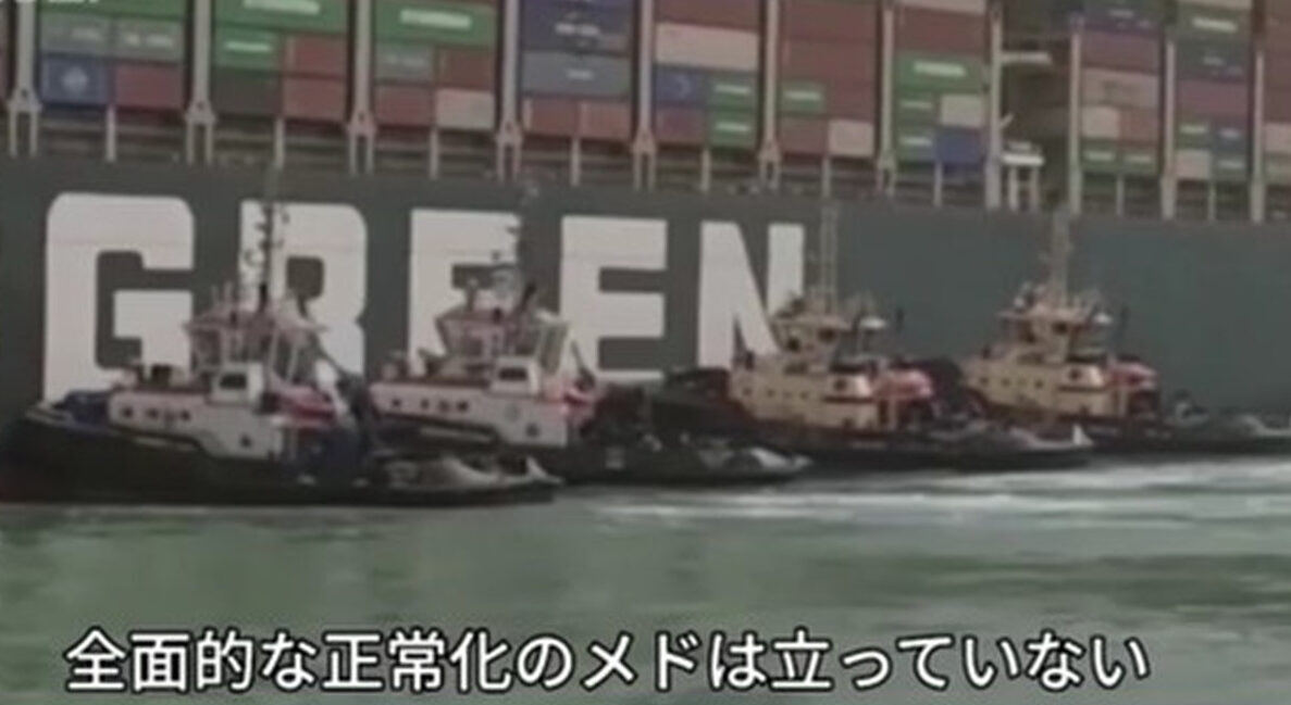 【悲報】スエズ運河、逆襲のシャアみたいになる