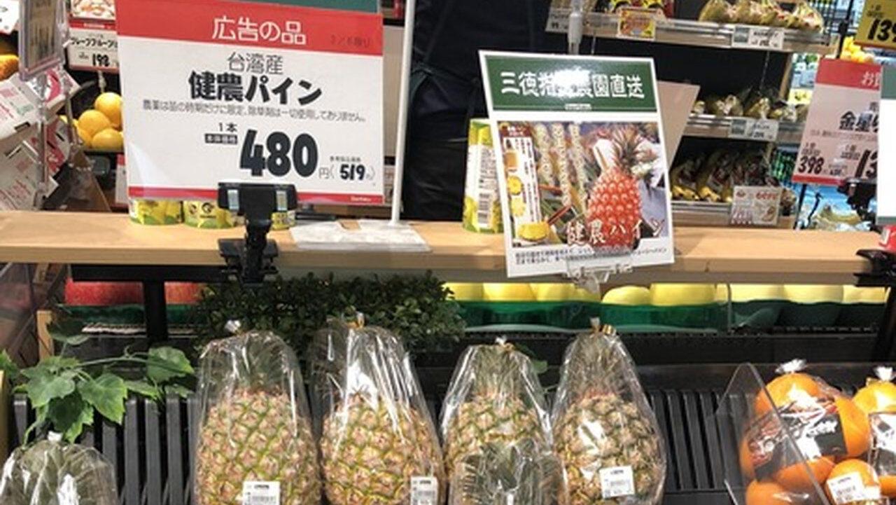 台湾産パイナップル、日本各地に続々入荷