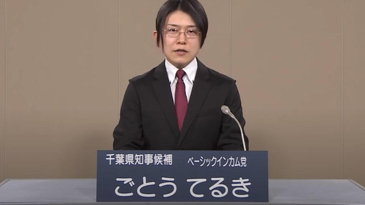 【悲報】後藤輝樹さん、千葉県知事選挙で得票数最下位