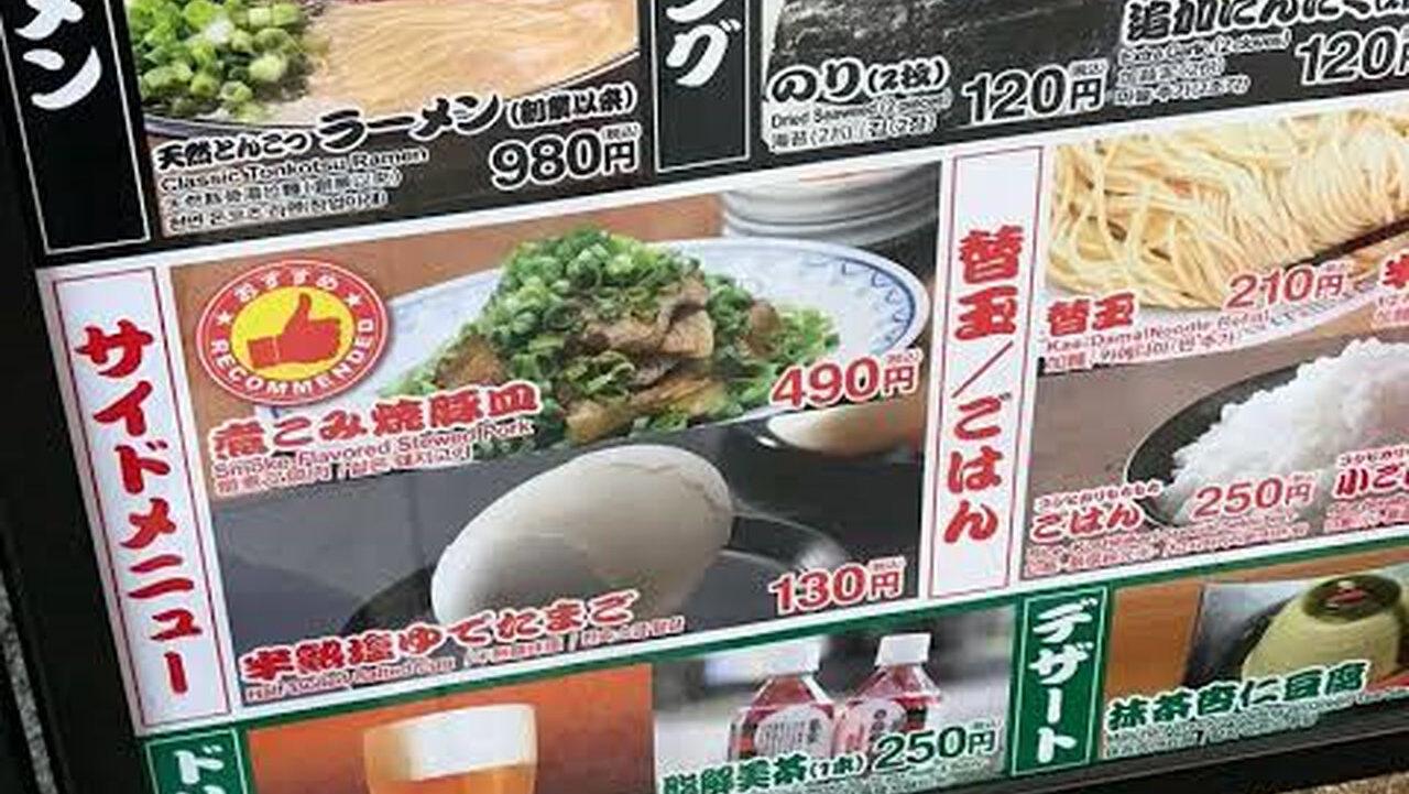 【悲報】一蘭さん、ラーメン一杯980円、替え玉210円にしてしまう