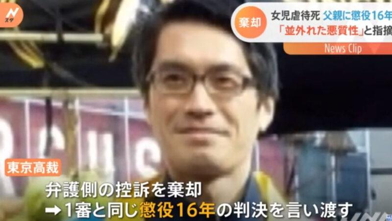 【悲報】心愛ちゃん「お願い、トイレにいかせて…」虐待死させた勇一郎被告に懲役16年判決