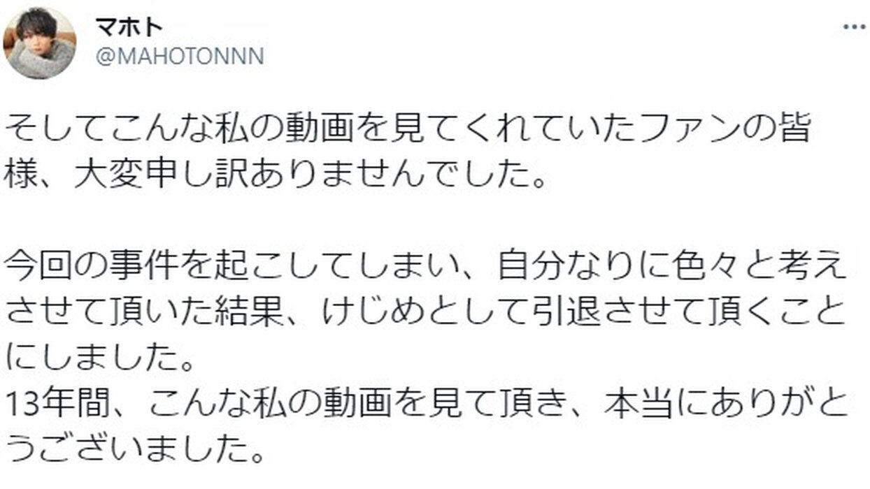 【悲報】マホト、引退を表明