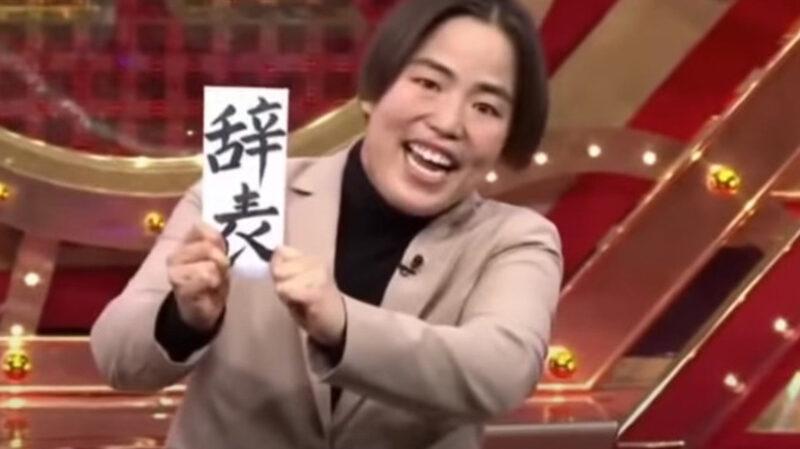 【悲報】新生R-1グランプリ、視聴率たったの6.6%w