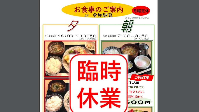 【悲報】令和納豆さん、しばらく閉店か!?