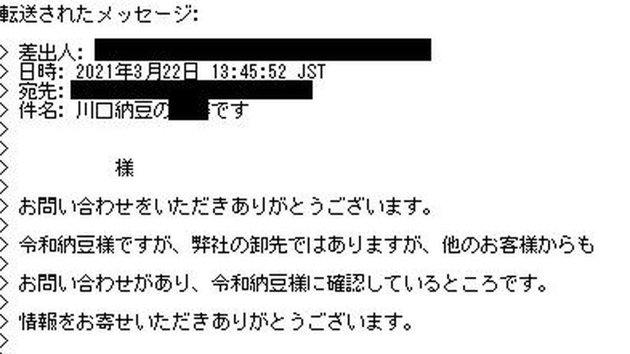 【悲報】令和納豆、通販賞味期限擬装疑惑、川口納豆から調査が入り販売ページにアクセス出来なくなる