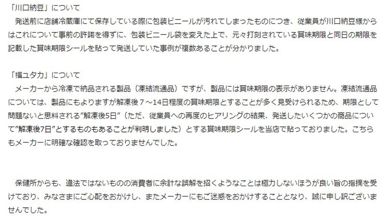 【悲報】令和納豆、賞味期限の表示について「従業員が許諾えずに貼ってた」