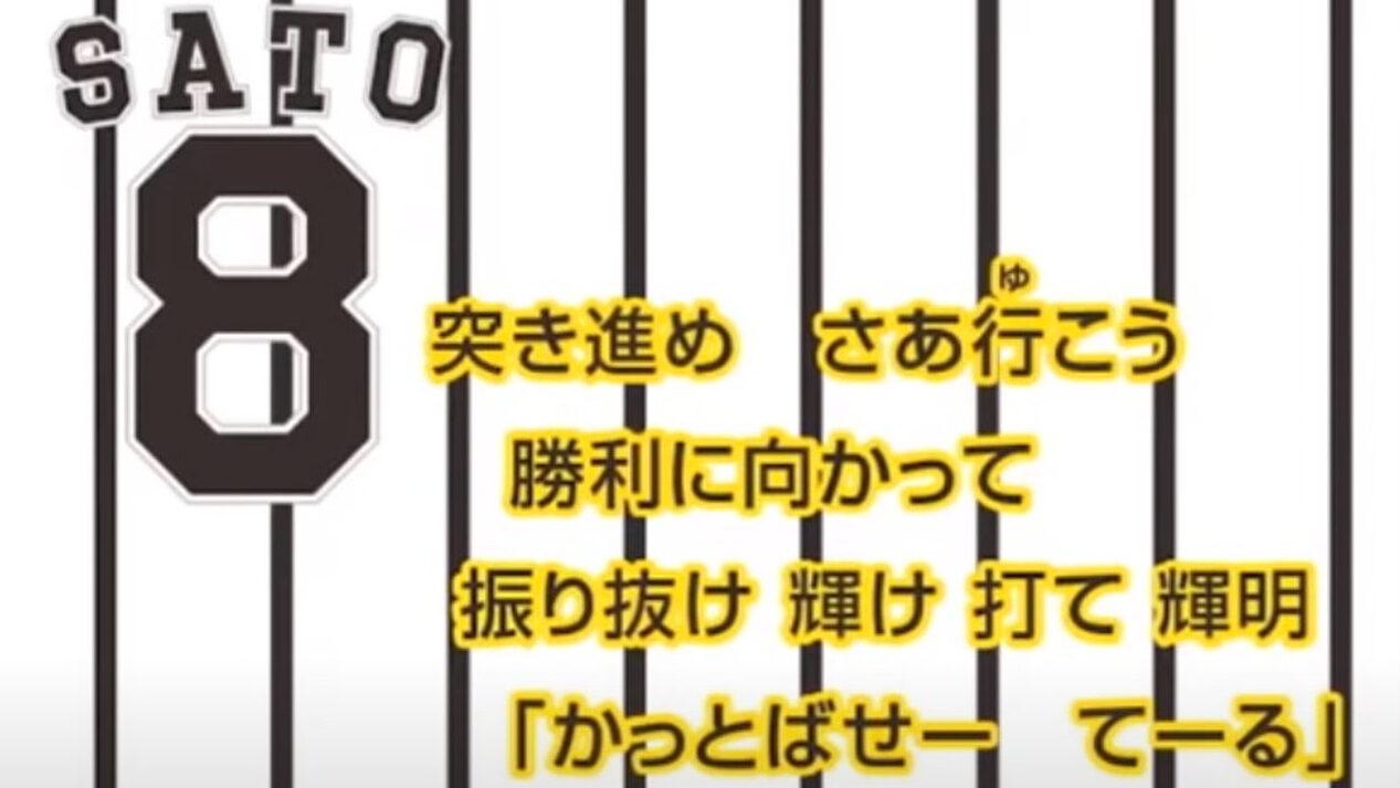 【朗報】阪神 佐藤輝明の応援歌、完成する