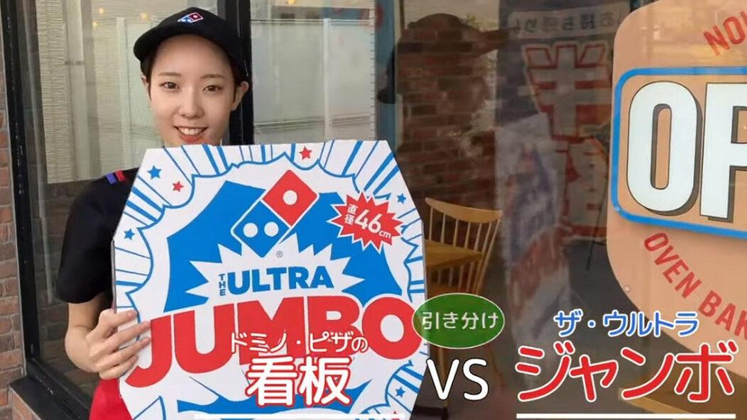 【朗報】ドミノピザさん、クソデカサイズのピザを販売してしまう
