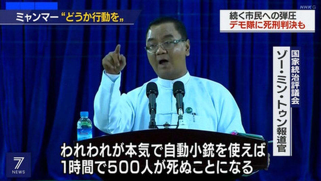 【悲報】ミャンマー国軍 国民へ宣戦布告してしまう…