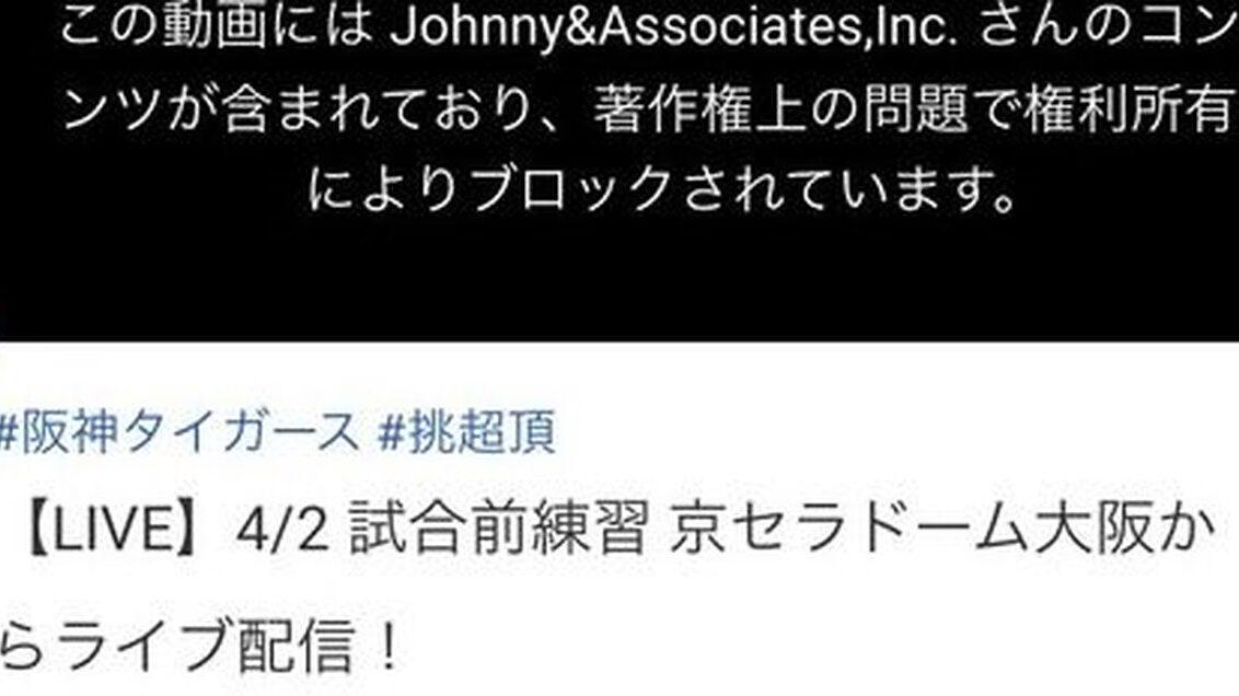 【悲報】阪神公式のYouTubeライブ配信、ジャニーズにBANされるwwwwwwww