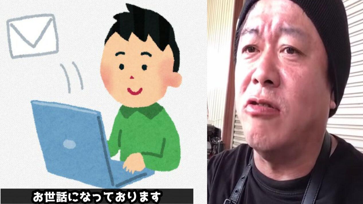 【悲報】堀江貴文「メールに『お世話になっております』と書く人は最悪、イライラする!」