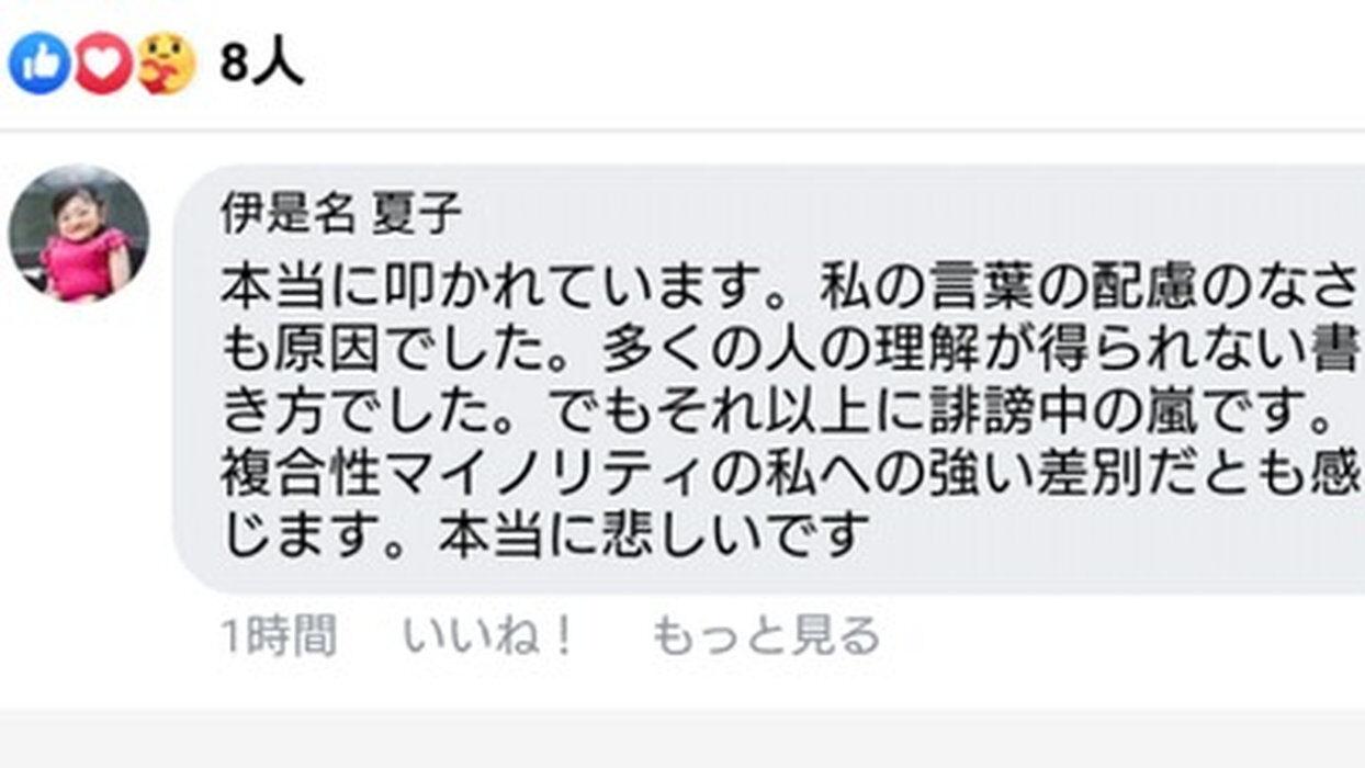 【速報】伊是名夏子さん、お気持ち表明する