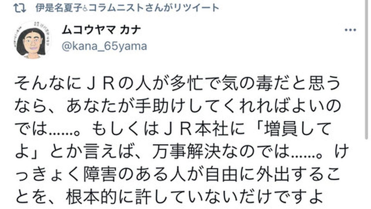 【悲報】伊是名夏子さん、とんでもない意見をリツイートしてしまう
