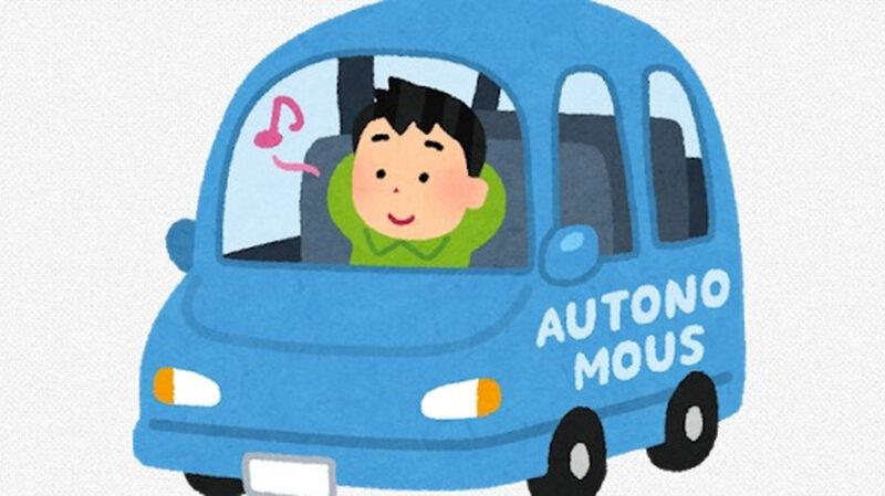 【朗報】自動運転レベル4、無免許でOK!