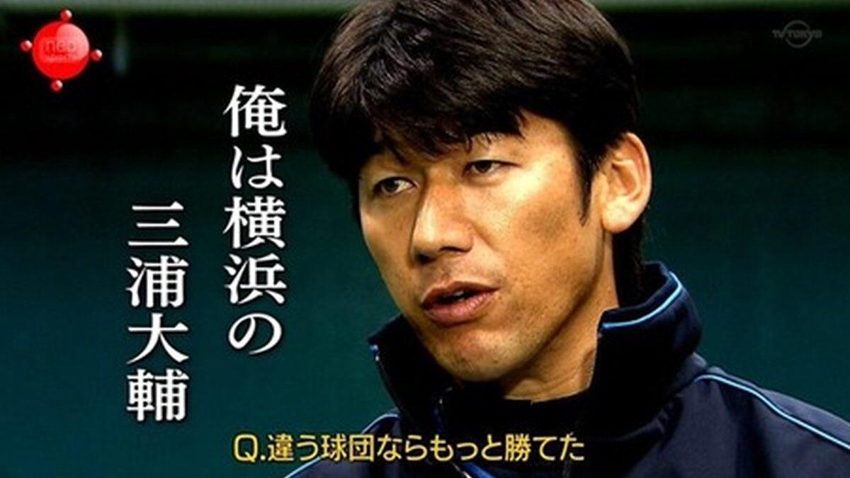【番長】DeNA三浦大輔「違う球団ならもっと勝てたとかはない。俺は横浜の三浦大輔」