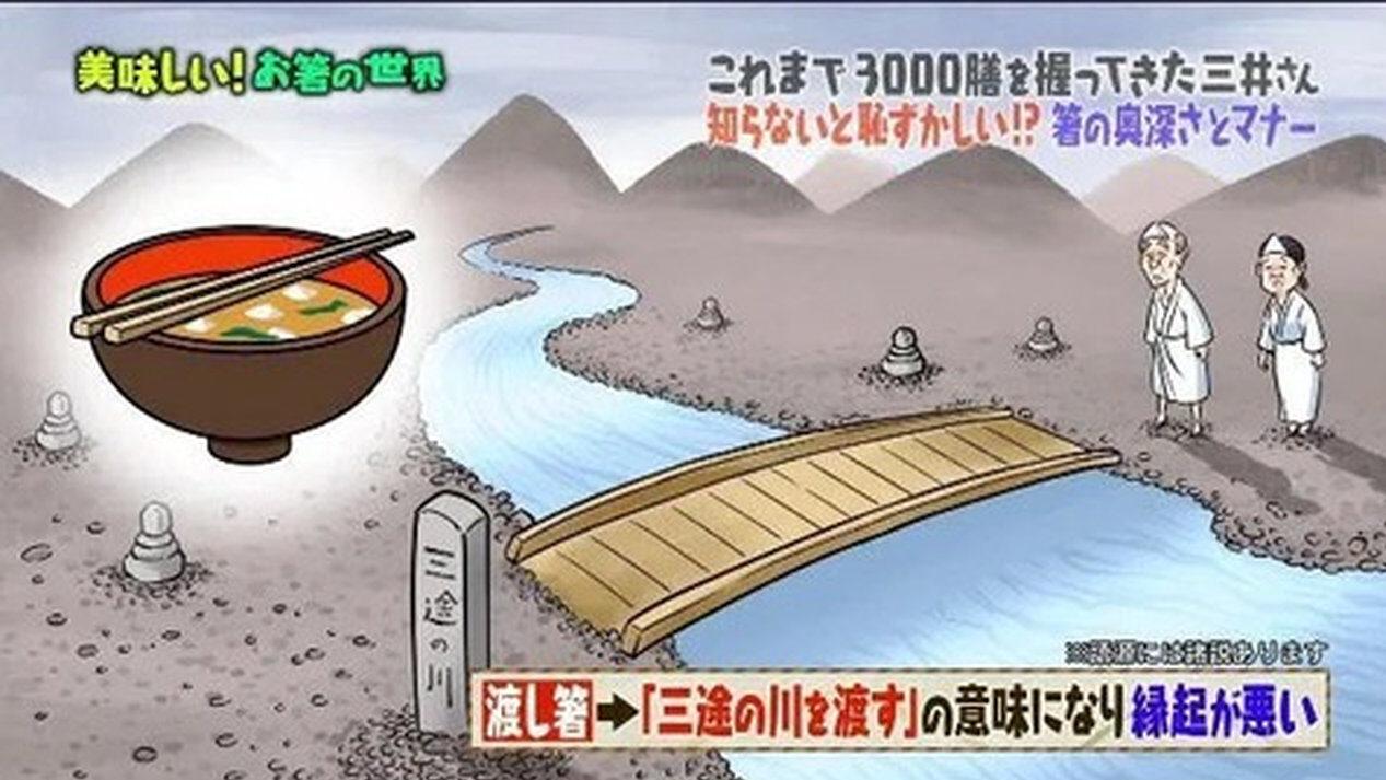 【朗報】マナー講師「渡し箸は三途の川を渡すからNG」 坊主「三途の川に橋??」
