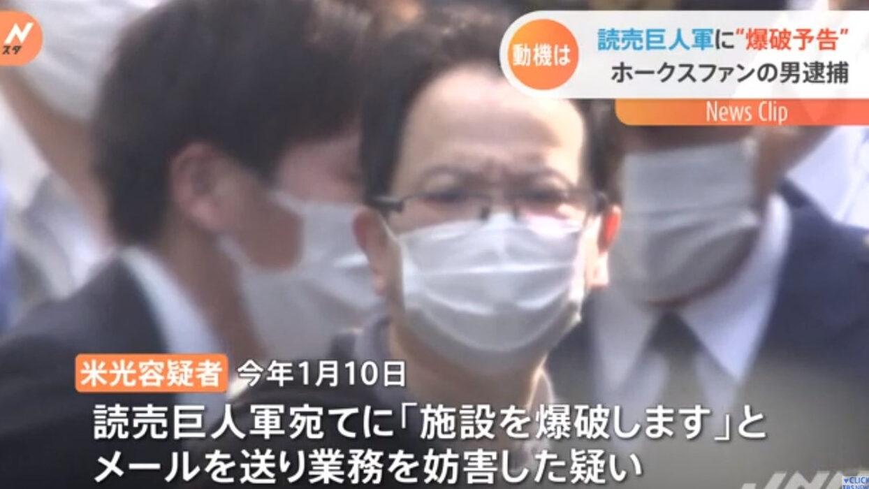 【悲報】東京ドーム爆破予告容疑でソフトバンクファン逮捕「日本シリーズで巨人が簡単に負けるから」