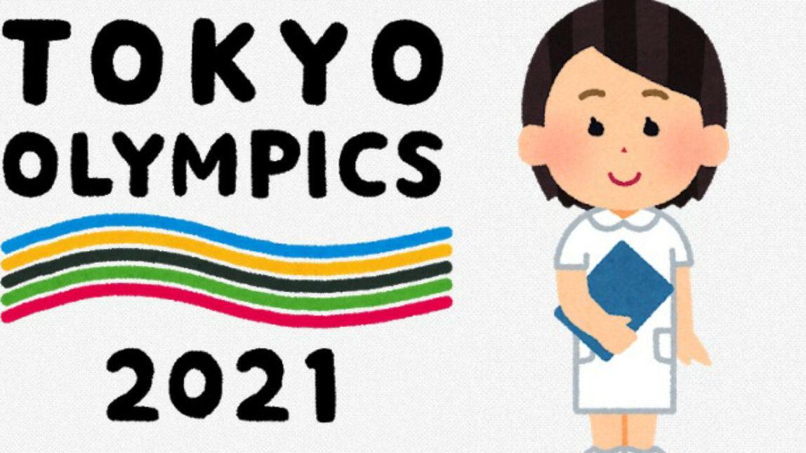 【悲報】東京五輪、看護師500人要請はボランティアだった