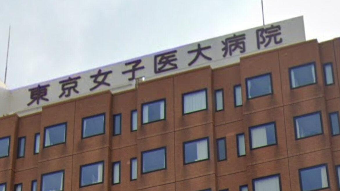 【悲報】東京女子医大で医師100人超が一斉退職してしまう