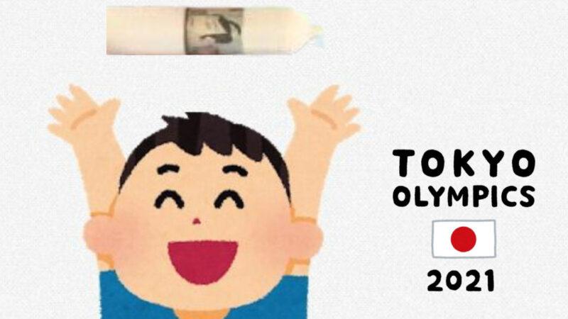 【悲報】東京五輪組織委員会「選手村に用意したコンドームは使わないで母国に持ち帰ってください」