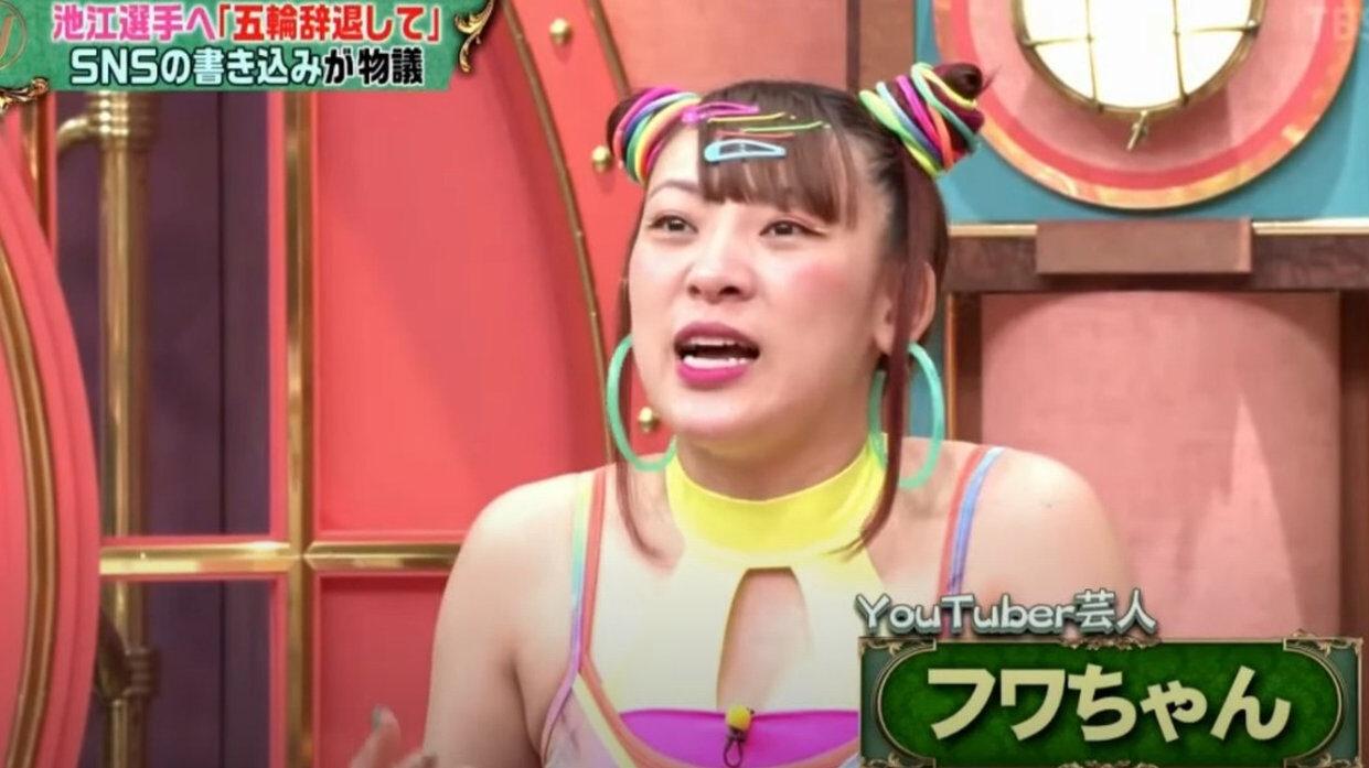 【悲報】フワちゃん、池江璃花子騒動について「こういう思いをさせている政府が悪い」