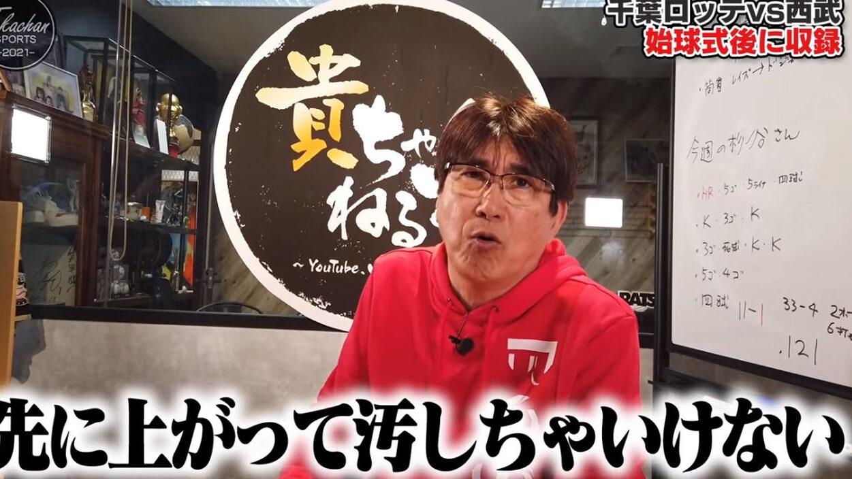 【悲報】石橋貴明さん、始球式に苦言「先にマウンド上がって汚しちゃダメ」