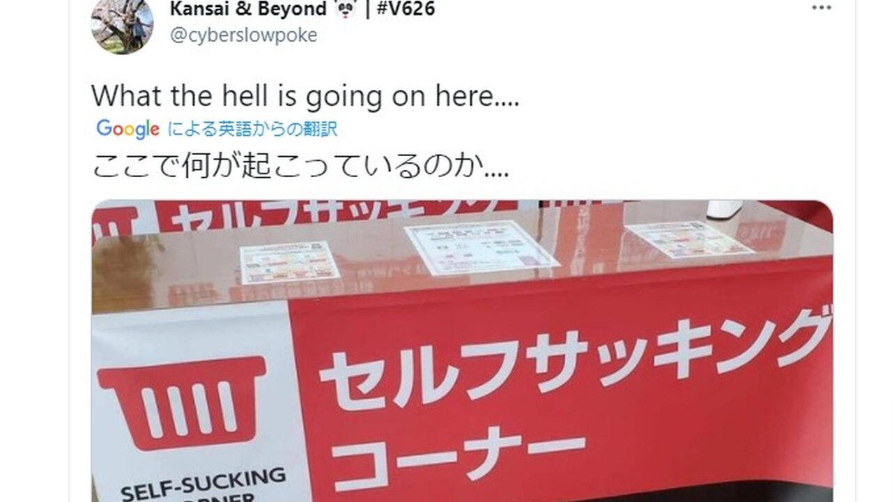 【悲報】ジョイフル本田のスペルミス、海外に拡散されてしまう…