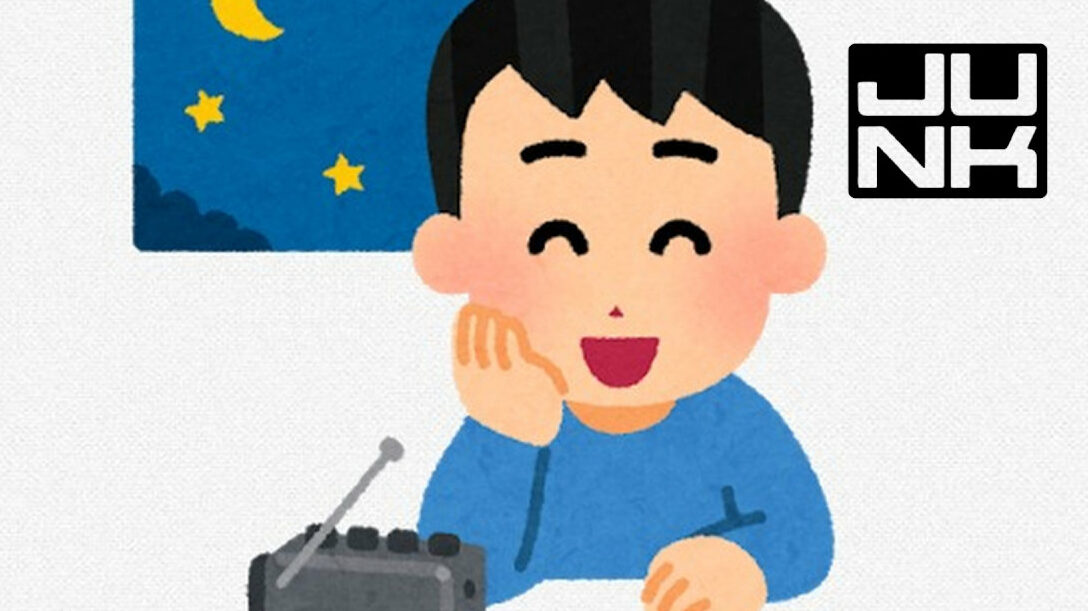 【朗報】TBSラジオ『JUNK』11年改編無し!