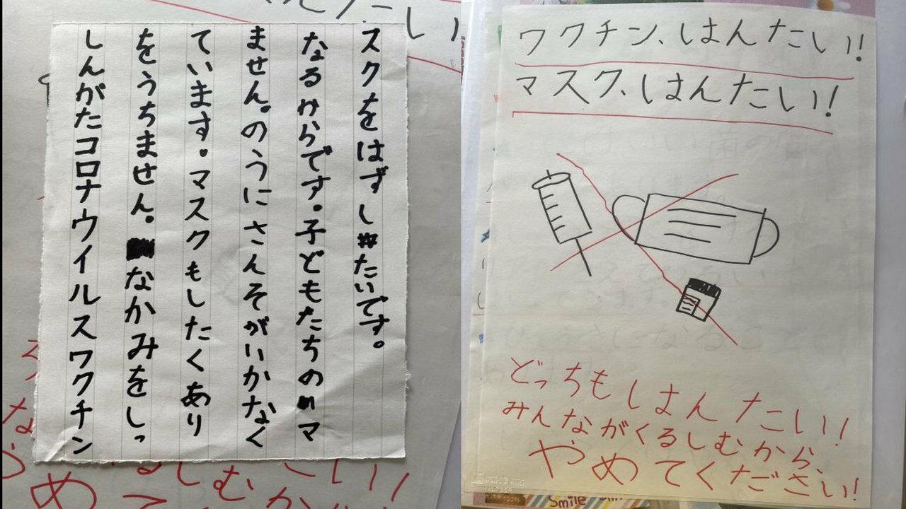 【悲報】小学3年女児「マスクはんたい!ワクチンはんたい!」