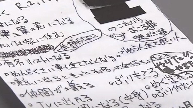 【悲報】詐欺で捕まったホスト、犯行現場で残したメモが公開されてしまう