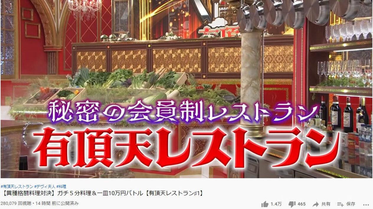 【悲報】宮迫博之さんのYouTube新番組、思ったほどバズらない…