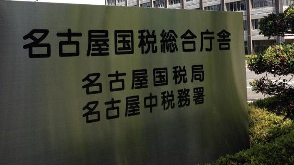 【悲報】名古屋国税局さん、見本資料の振込先に「破産銀行倒産支店」職業欄に「ニート」…無事回収される