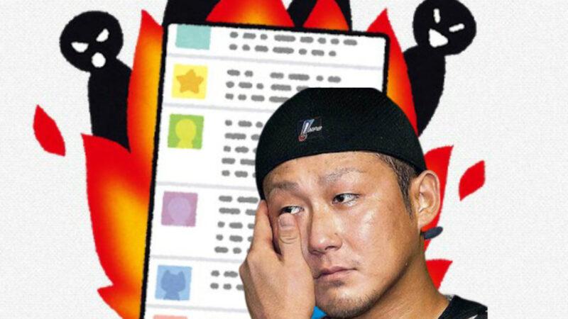 【悲報】中田翔さん、インスタのアンチコメに傷ついていた