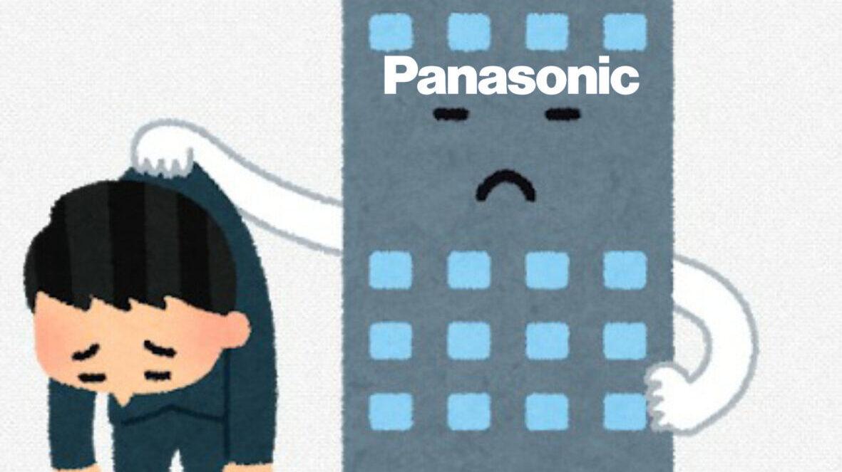【悲報】パナソニック、「退職金4000万円上乗せ」で大量リストラへ