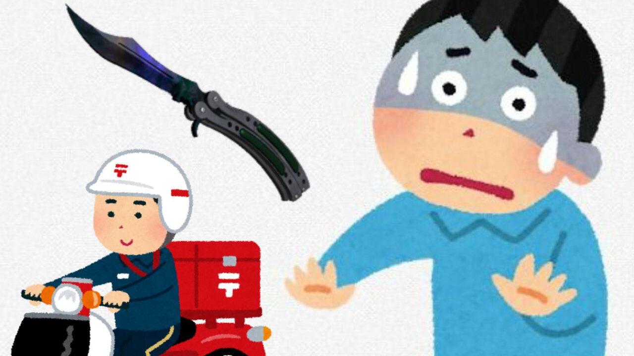 【悲報】令和納豆 宮下さん、自宅にバタフライナイフや殺人予告が届いてしまう…