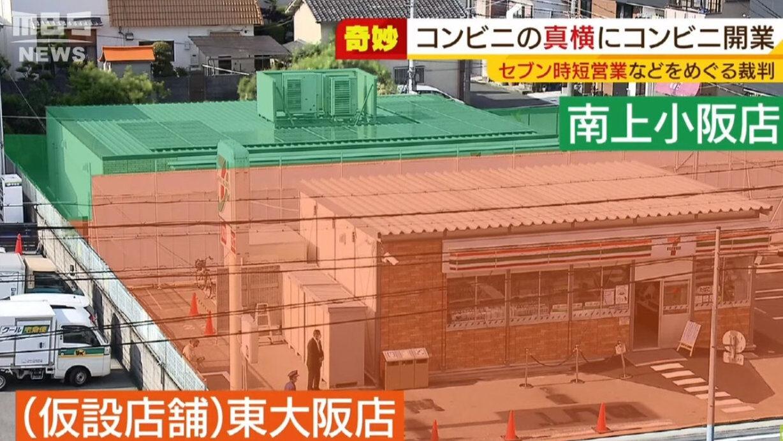 【悲報】東大阪のセブンイレブンさん、ついに本部が対立店舗の駐車場で営業開始してしまう