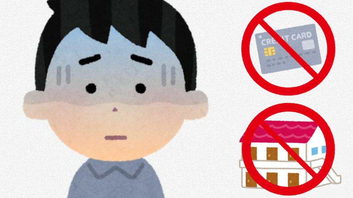 【悲報】ワイ大手勤務 年収550万円、クレカ審査も賃貸の審査も落ちる