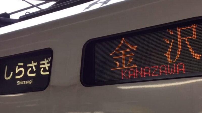 【疑問】名古屋~金沢って新幹線通らないんやろか?