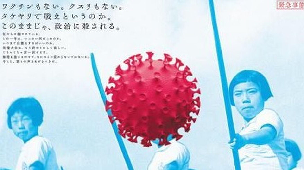 【悲報】宝島社さん、新聞に過激な広告を掲載してしまう
