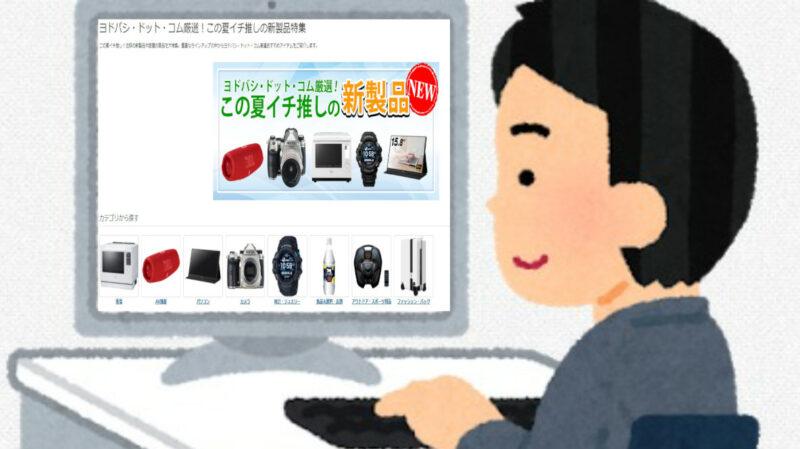 【朗報】ヨドバシ.comさん、有能