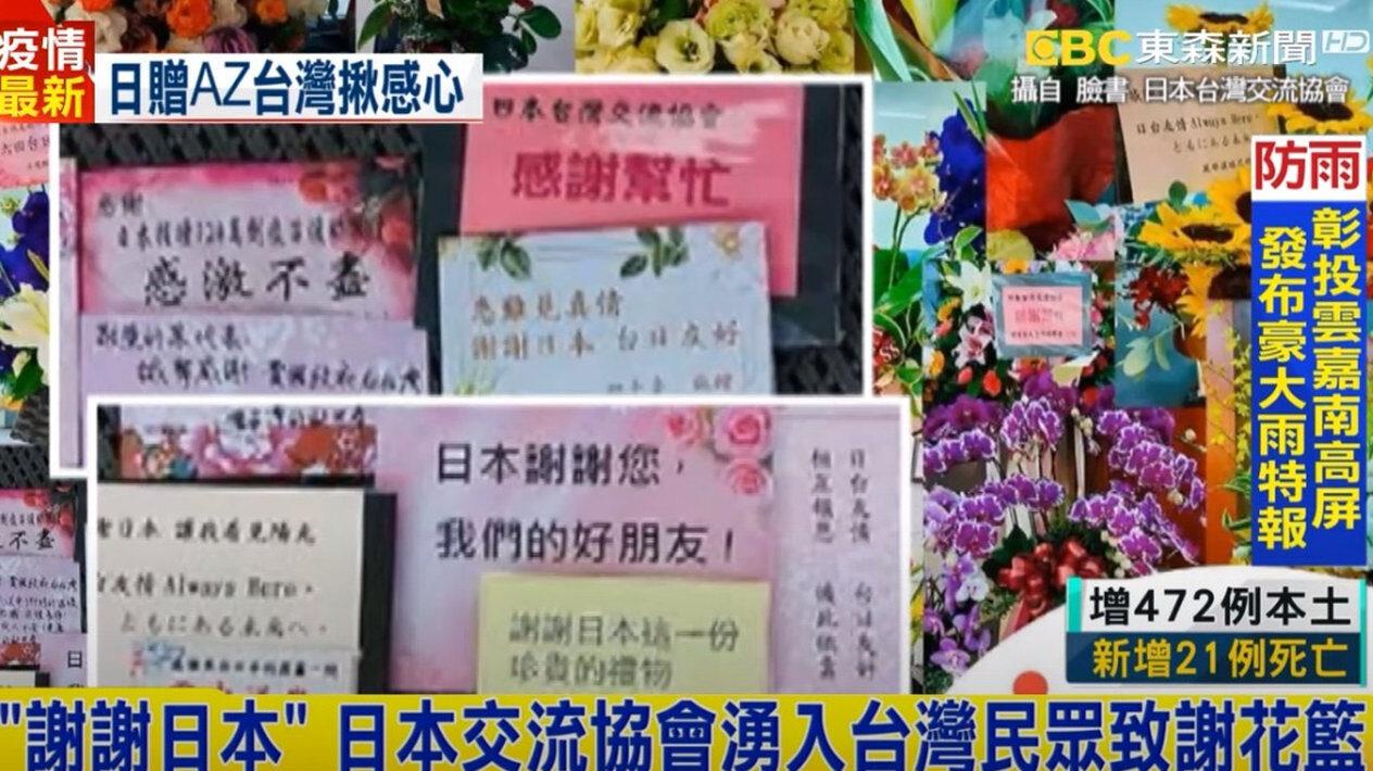 【朗報】台湾さん、ワクチン送っただけなのに日本へ感謝の花を掲げる
