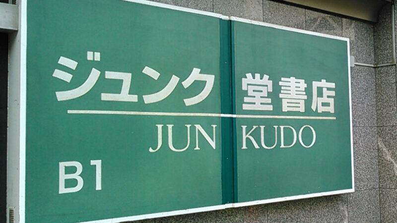 【悲報】ジュンク堂書店仙台TR店が7月18日に閉店
