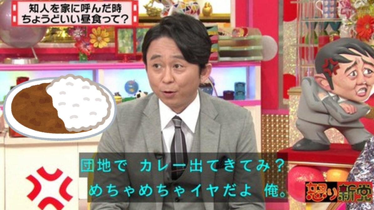 【悲報】有吉弘行「汚い団地でカレー出てきたら嫌だよ俺、出前の寿司食わせろよw」