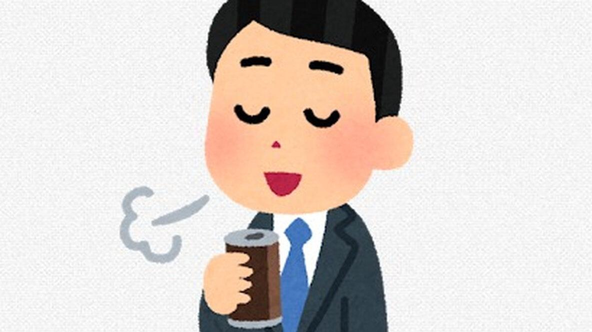 【有能】缶コーヒー会社「このコーヒー売れんなぁ…せや!名前を『朝専用』にしたろ!w」←爆売れ