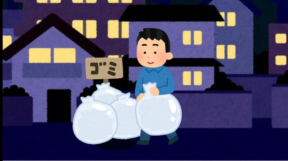 【生活】深夜にゴミ出ししてる奴の正体ww
