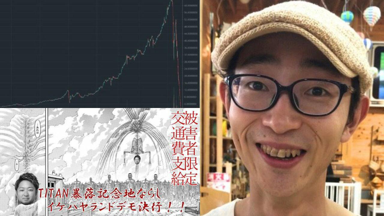 【悲報】イケダハヤトさん、買い煽りした仮想通貨『TITAN』が大暴落し自宅に突撃されそう