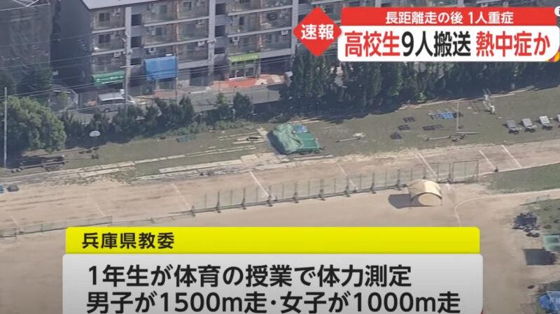 【尼崎】県立 武庫之荘総合高校で長距離走をしていた男女9人が救急搬送「熱中症の疑い」