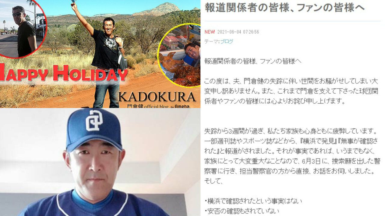 【悲報】失踪中の元中日コーチ門倉健さん、本当はまだ見つかってなかった!?