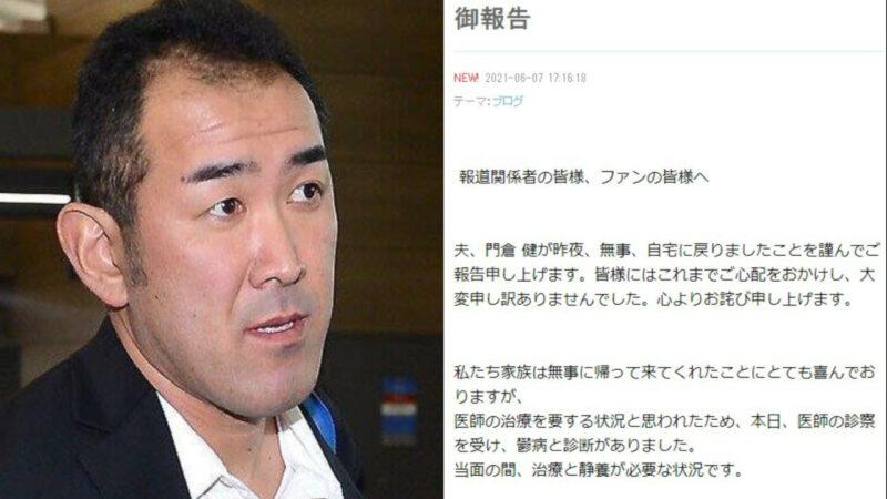 【朗報】失踪していた門倉健さん、無事帰宅する